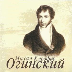 Oginski M. K. Iwo Zaluski, piano 2005 Minsk-600
